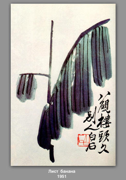 Hoja De Banana, 1951 de Qi Baishi (1864-1957, China)