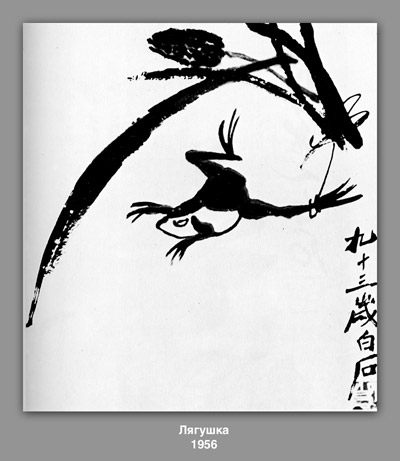 Rana, 1956 de Qi Baishi (1864-1957, China)